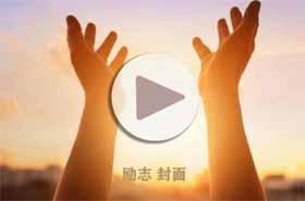 【视频】负债最快上岸的出路