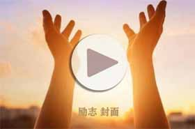 【视频】负债励志 生存就是希望