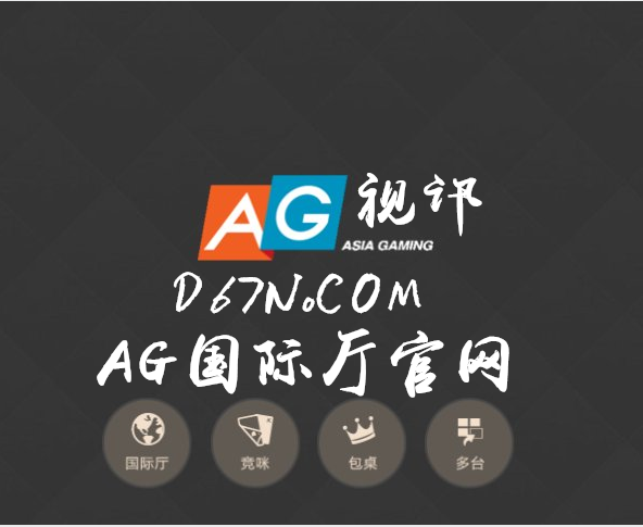AG揭秘篇:杀大赔小