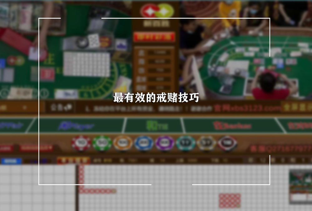 最有效的戒赌技巧